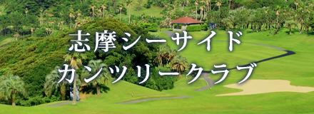 志摩シーサイドカンツリークラブ